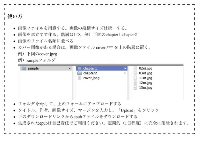 fun.glocalism.jp_image_epub_