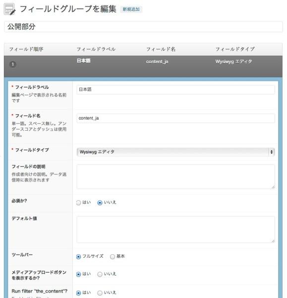 qTranslate-acf2