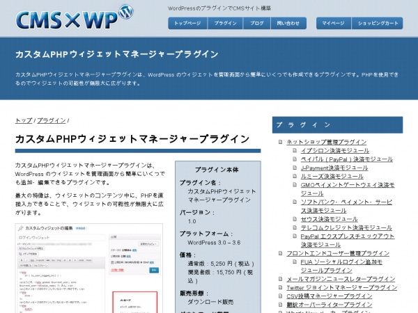 http://www.cmswp.jp/plugins/custom_php_widget_manager/