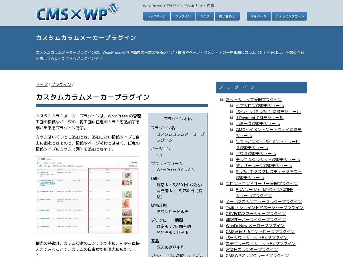 http://www.cmswp.jp/plugins/custom_column_maker/
