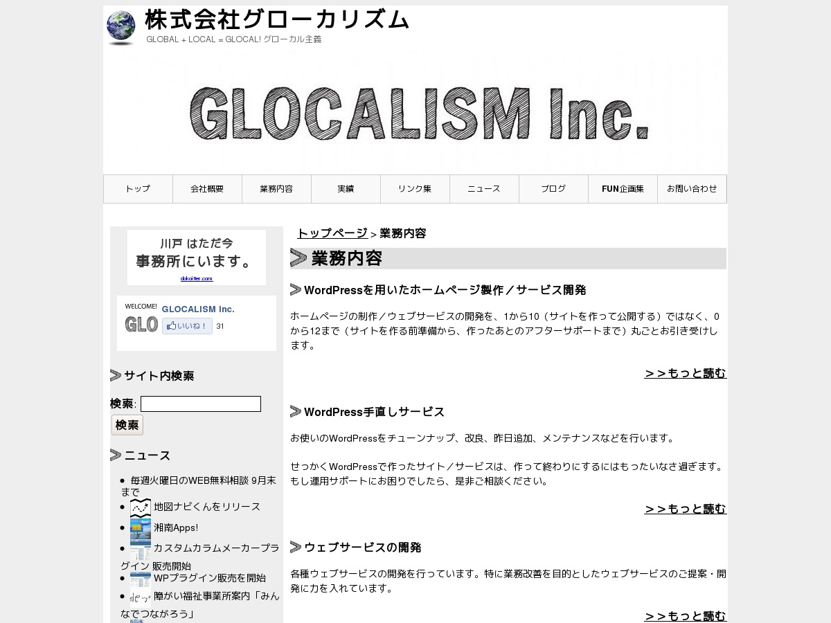 http://glocalism.co.jp/service/