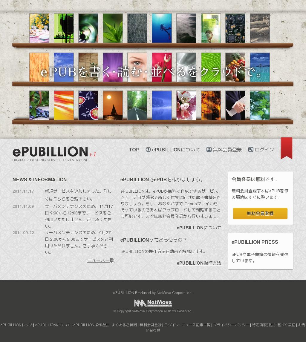 epubillion