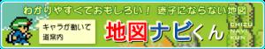 chizunavi-kun