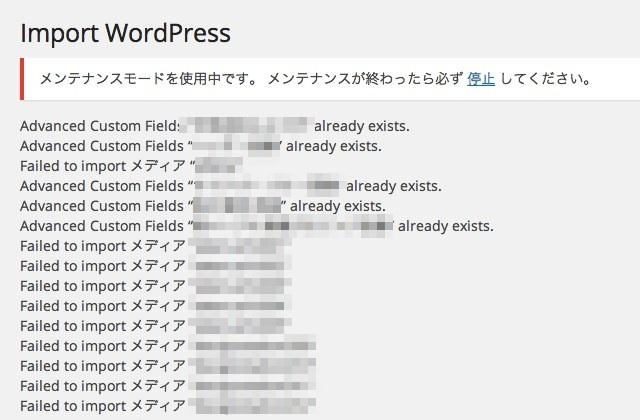 wp_import_fail