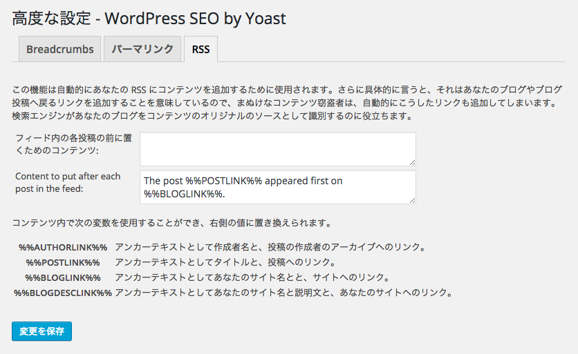 高度な設定_-_WordPress_SEO_by_Yoast_‹_Daily_GLOCALISM_—_WordPress